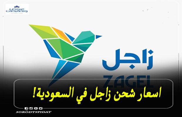 اسعار شحن زاجل في السعودية