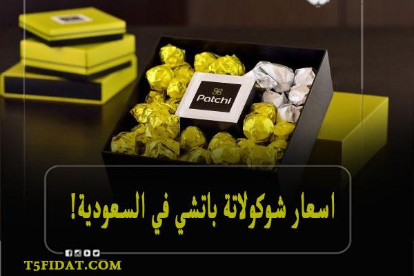 اسعار شوكولاتة باتشي في السعودية