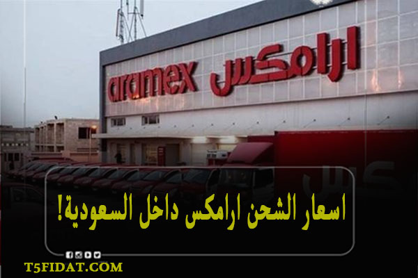 كم سعر شحن ارامكس داخل السعودية