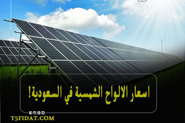 اسعار الالواح الشمسية في السعودية