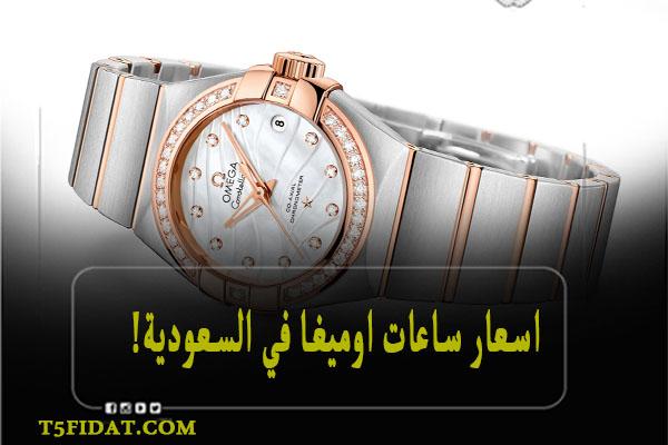 اسعار ساعات اوميغا في السعودية